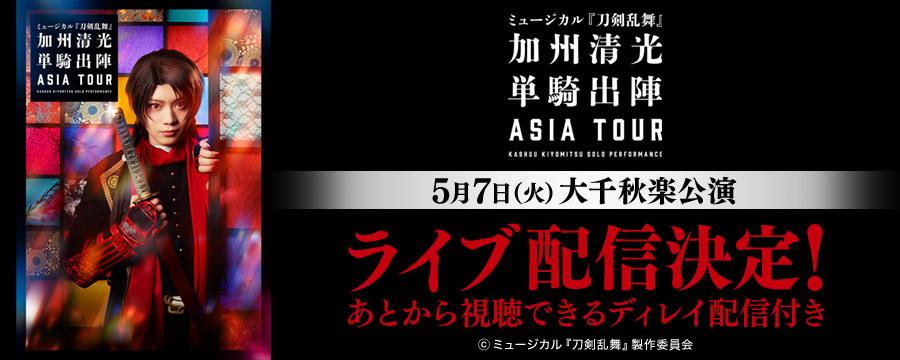 【ライブ告知】ミュージカル『刀剣乱舞』 加州清光 単騎出陣 アジアツアー
