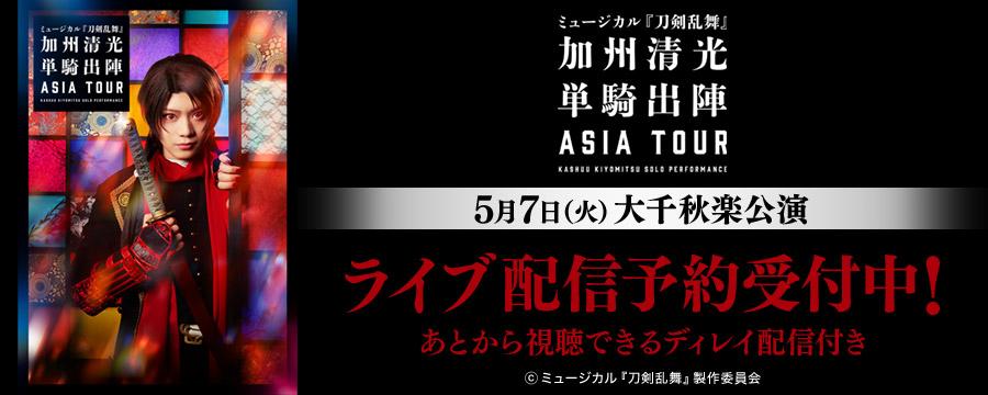 【ライブ予約】ミュージカル『刀剣乱舞』 加州清光 単騎出陣 アジアツアー