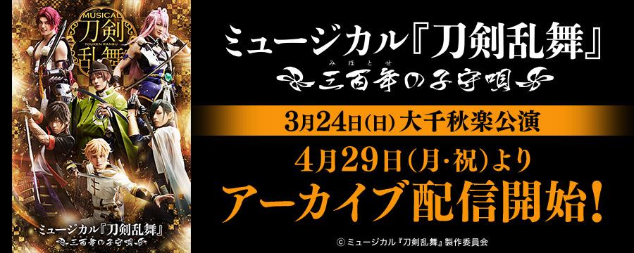 【アーカイブ告知】ミュージカル『刀剣乱舞』 ~三百年の子守唄~