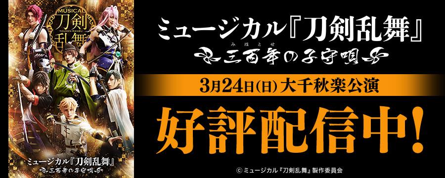 【アーカイブ販売】ミュージカル『刀剣乱舞』 ~三百年の子守唄~