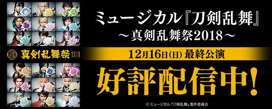 【アーカイブ販売】ミュージカル『刀剣乱舞』 ~真剣乱舞祭2018~