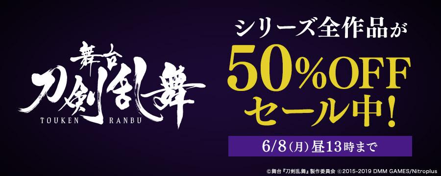 舞台『刀剣乱舞』50%OFFセール