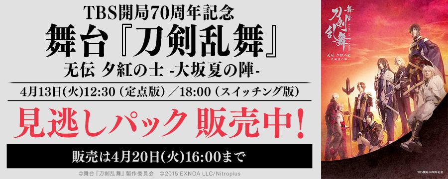 TBS開局70周年記念 舞台『刀剣乱舞』无伝 夕紅の士 -大坂夏の陣-