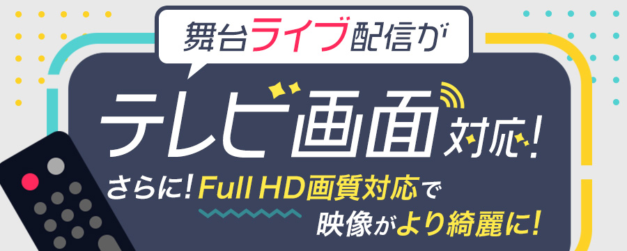 舞台ライブ配信TV対応!
