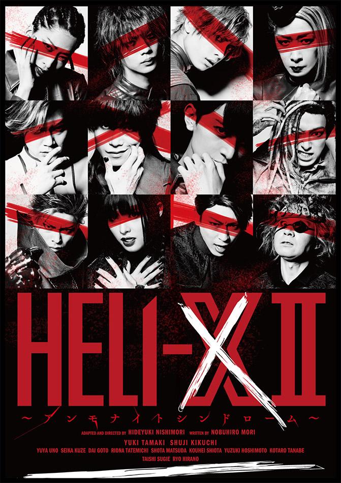 舞台「HELI-X II ~アンモナイトシンドローム~」 メインビジュアル