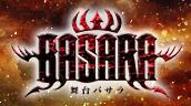 舞台「BASARA」
