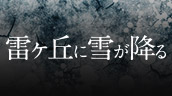 『雷ケ丘に雪が降る』~The Five God Chronicle・雷神編~