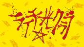 残酷歌劇『ライチ☆光クラブ』
