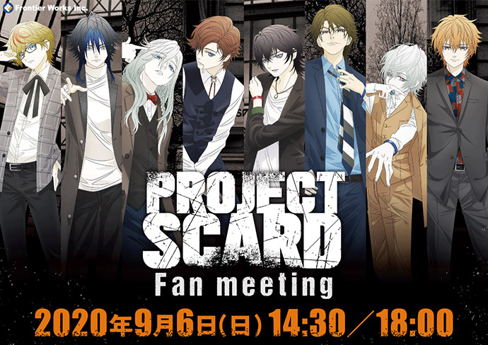 「PROJECT SCARD」ファンミーティング 2020年9月6日(日)14:00/18:00