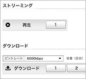 購入商品詳細に再生・ダウンロードボタンが表示されている画像
