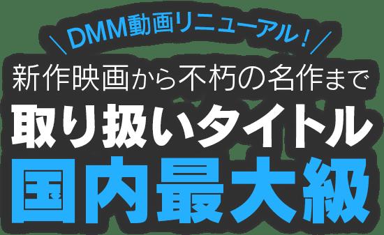 DMM動画リニューアル!新作映画から不朽の名作まで取り扱いタイトル国内最大級