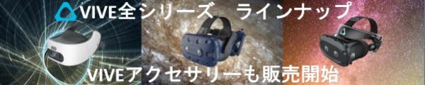 HTCの最新VRシステムで、これまでにないVR体験を。2019年10月、VIVECOSMOSでVR銀河の旅へ。