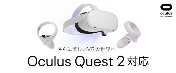 Oculus Quest 2対応 さらに美しいVRの世界へ