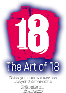 18 The Art of 18