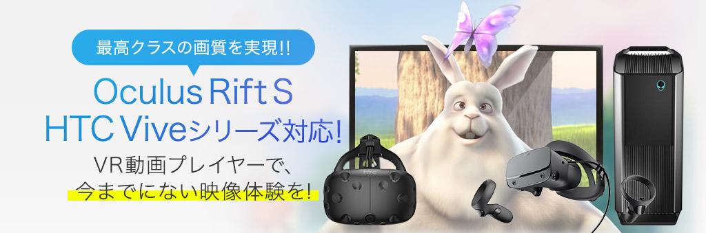 最高クラスの画質を実現!!Oculus Rift S/HTC Viveシリーズ対応!VR動画プレイヤーで、今までにない映像体験を!