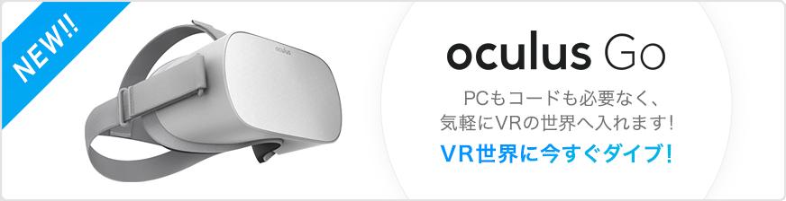 NEW!!Oculus Go PCもコードも必要なく、気軽にVRの世界へ入れます!VR世界に今すぐダイブ!