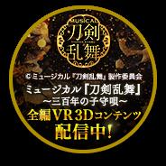 ミュージカル『刀剣乱舞』 ~三百年の子守唄~ 全編VR 3Dコンテンツ配信中!!