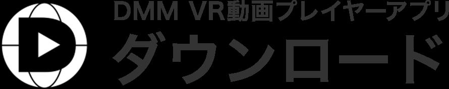 DMM VR動画プレイヤーアプリダウンロード