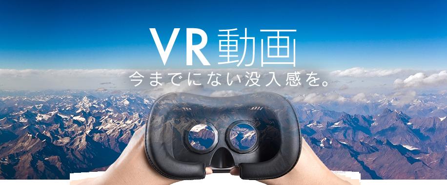 VR動画 今までにない没入感を。