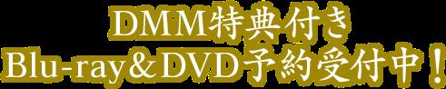 DMM特典付きBlu-ray&DVD予約受付中!
