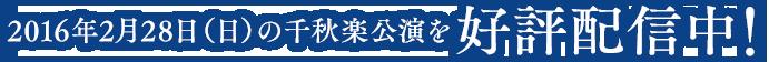 2016年2月28日(日)の千秋楽公演を好評配信中!