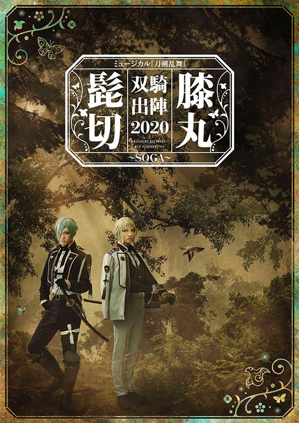 ミュージカル『刀剣乱舞』 髭切膝丸 双騎出陣 2020 ~SOGA~ メインビジュアル