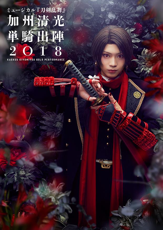 ミュージカル『刀剣乱舞』 加州清光 単騎出陣2018 メインビジュアル