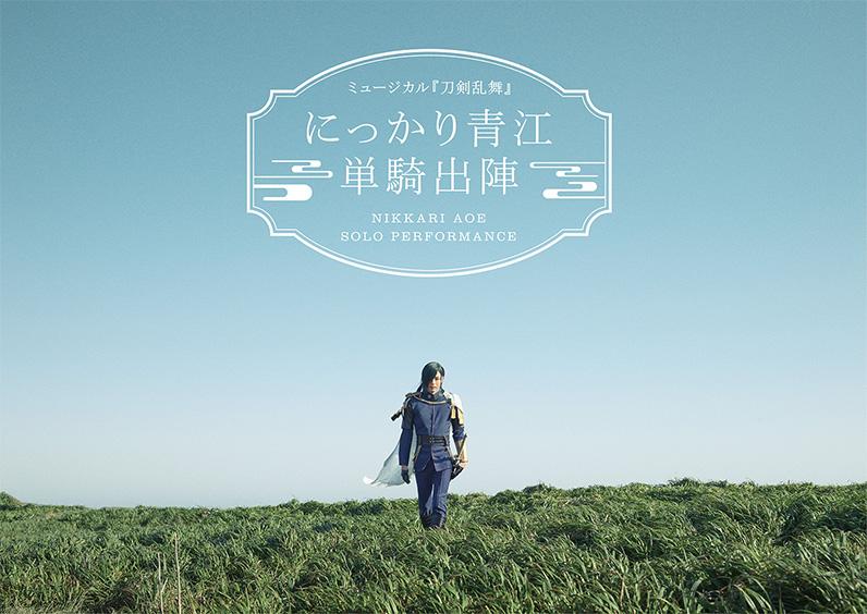 ミュージカル『刀剣乱舞』 にっかり青江 単騎出陣 メインビジュアル