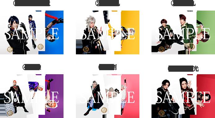 刀剣男士(2部衣装)6種セット
