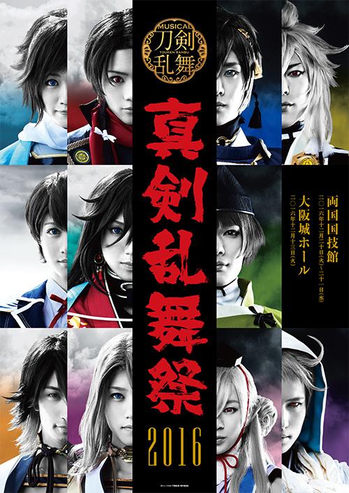 ミュージカル『刀剣乱舞』 〜真剣乱舞祭 2016〜メインイメージ
