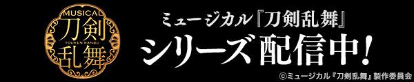 ミュージカル『刀剣乱舞』シリーズ配信中!