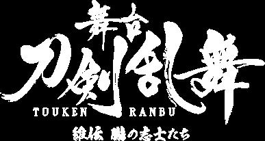 舞台『刀剣乱舞』維伝 朧の志士たち