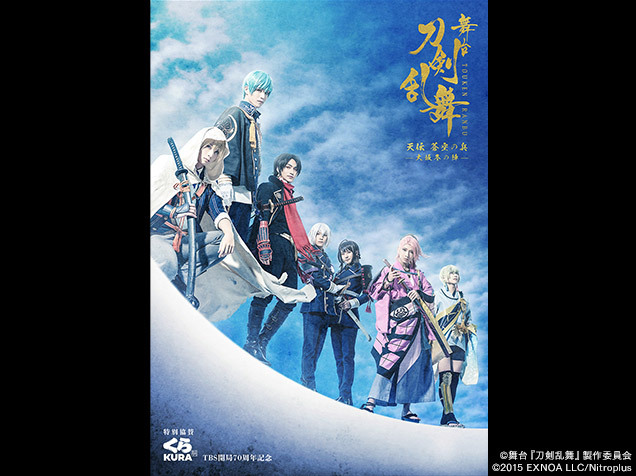 TBS開局70周年記念 舞台『刀剣乱舞』天伝 蒼空の兵 -大坂冬の陣- Supported by くら寿司