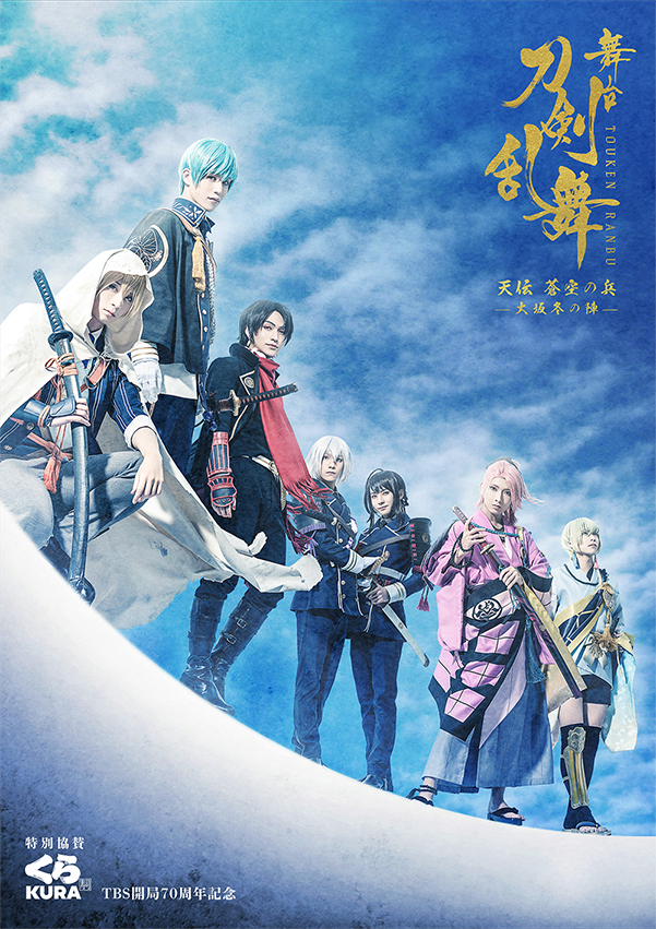 TBS開局70周年記念 舞台『刀剣乱舞』天伝 蒼空の兵 -大坂冬の陣- Supported by くら寿司 メインビジュアル