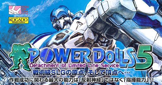 POWER DoLLS 5 Detachment Of Limited Line Service 戦術級SLGの原点、そして頂点へ… 作戦成功に関わる最大の能力は「反射神経」ではなく「指揮能力」!!