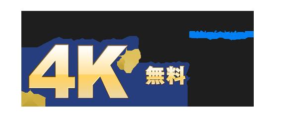 DMM初の4K画質動画が期間限定で無料公開中!