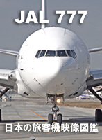 JAL ボーイング777(日本の旅客機映像図鑑)