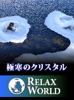 極寒のクリスタル【RELAX WORLD】