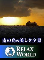 南の島の美しき夕景【RELAX WORLD】