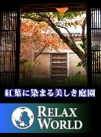 紅葉に染まる美しき庭園【RELAX WORLD】