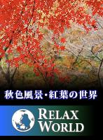 秋色風景・紅葉の世界【RELAX WORLD】