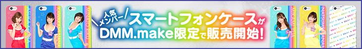 人気メンバースマートフォンケースがDMMM.make限定で販売開始!