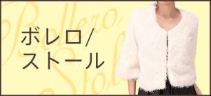 ボレロ/ストール