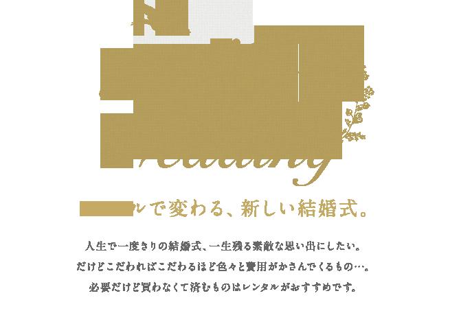 レンタルで変わる、新しい結婚式。