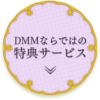 DMMならではの特典サービス