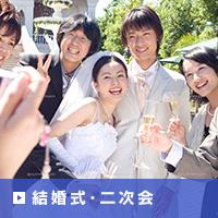 結婚式・二次会