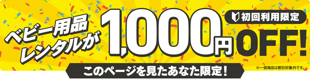初回利用限定!1,000円OFF!