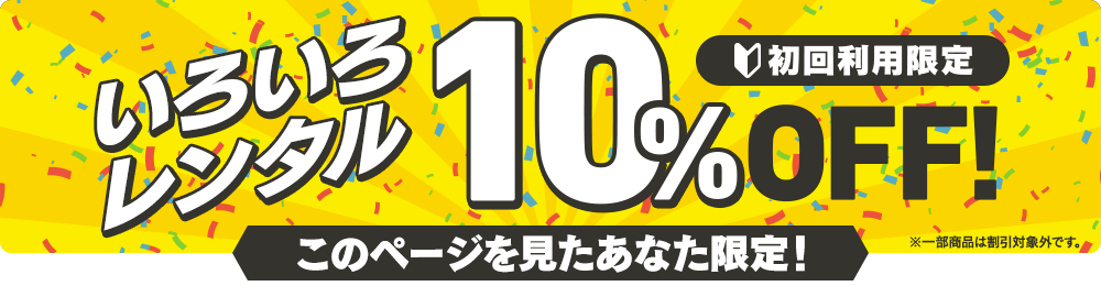 初回利用限定!10%OFF!