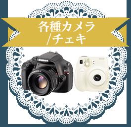 各種カメラ・チェキ