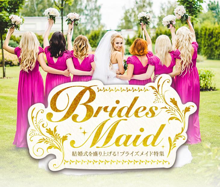 結婚式を盛り上げる!ブライズメイド特集